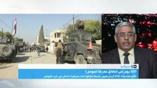 مسائية DW: مائة يوم على انطلاق معركة الموصل... الحصيلة والمستقبل