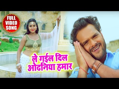 Romantic Song - Khesari Lal Yadav , Kajal Raghwani - Full Video - Le Gayli Dil Hamaar Odhni - 2018
