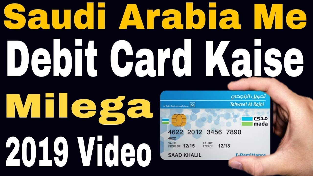 Tahweel al rajhi Debit card Kaise milega    Tahweel al rajhi Account Open  Kaise kare Hindi Urdu 2019