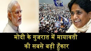गुजरात चुनाव में माया का शंखनाद / MAYAVATI ON GUJRAT ELECTION