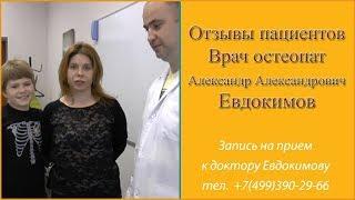 Отзыв о враче остеопате Евдокимове Александре Александровиче. Отзыв о лечении у остеопата