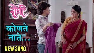 konte-naatey-song-review-aamhi-doghi-marathi-movie-mukta-barve-priya-bapat