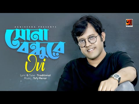 Sona Bondhure | by Ovi | New Bangla Song 2018 | Official Lyrical Video