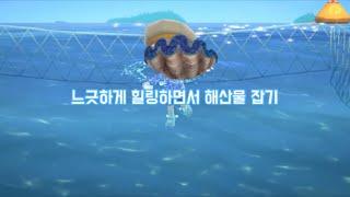 07 모여봐요 동물의 숲: 느긋하게 힐링하면서 해산물 …