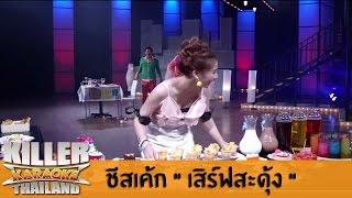 "Killer Karaoke Thailand Champion Part 2 - ชีสเค้ก ""เสิร์ฟสะดุ้ง"" 30-06-14"