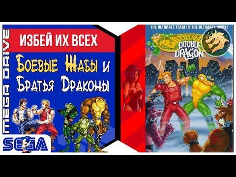 Battletoads & Double Dragon / Боевые жабы и Братья драконы   Sega 16-bit   Mega Drive/Genesis