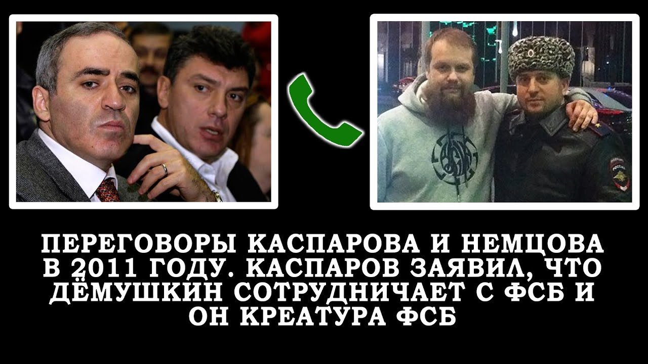 Переговоры Каспарова и Немцова в 2011 году. Каспаров заявил, что Дёмушкин сотрудничает с ФСБ и он кр