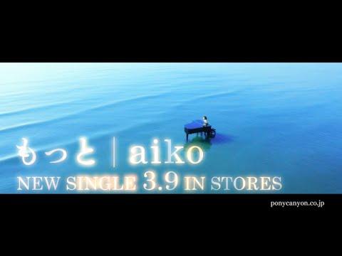 aiko『もっともっともっと続きが見たくなる30秒映像』