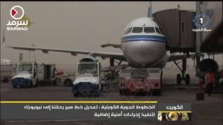الخطوط الجوية الكويتية: تعديل خط سير رحلتنا إلى نيويورك لتنفيذ إجراءات أمنية إضافية
