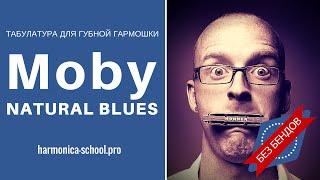 Губная гармошка. Табулатура к композиции Natural Blues - Moby