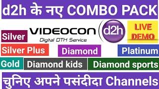 Videocon d2h के New 7 Combo Packs कौन से है?   February 2019   By LSK Tech