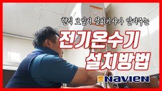 경동나비엔 전기온수기 설치방법과 감압밸브원리 화장실 전…