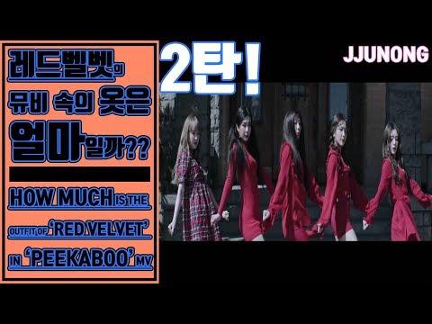 [패.소.남] 레드벨벳(REDVELVET) PEEKABOO 2편! 뮤비 속 옷을 파헤쳐보자! How much is the outfit 'REDVELVET' in MV
