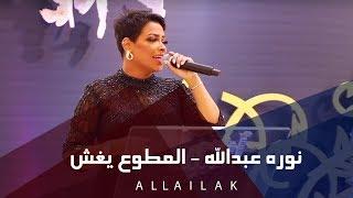 نوره عبدالله - المطوع يغش