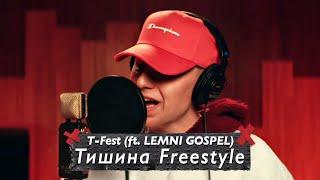 T-Fest - Тишина Freestyle (ft. LEMNI GOSPEL) [Премьера клипа, 2021]
