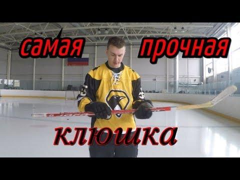 Обзор клюшки Jofa TITAN.Деревянная клюшка для хоккея.