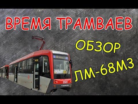 Время трамваев - ЛМ-68М3