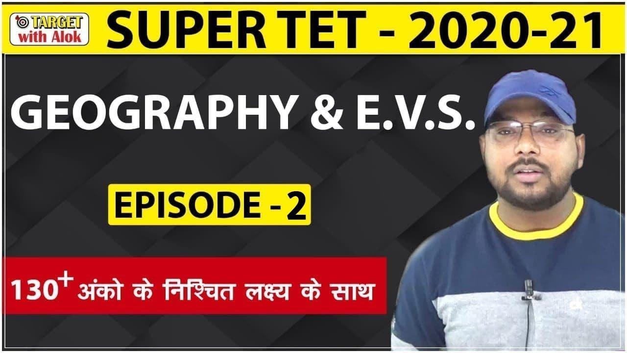 STET - 2020-21 || Geography & E.V.S. || Episode - 2 || 130 + अंकों के निश्चित लक्ष्य के साथ .....