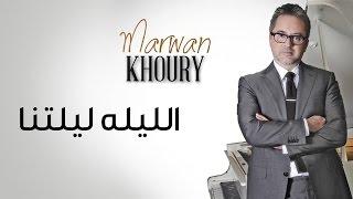 مروان خوري - الليلة ليلتنا - Marwan Khoury - El Laili Lailetna