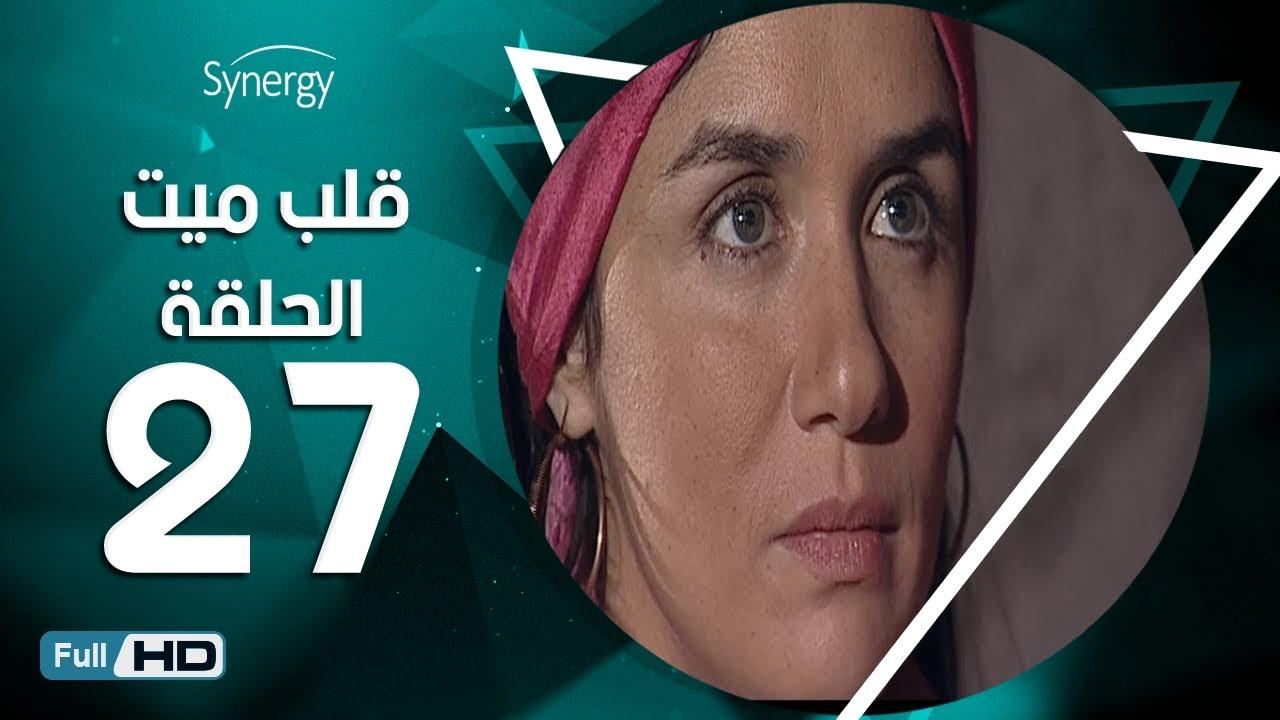 مسلسل قلب ميت  - الحلقة 27 ( السابعة والعشرون ) - بطِولة شريف منير و غادة عادل