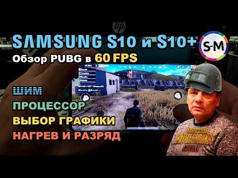 Обзор PUBG Mobile на Samsung Galaxy S10 / S10+!