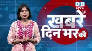 13 August 2018 | दिनभर की बड़ी ख़बरें | Today's News Bulletin| Hindi News India | Top News |#DBLIVE