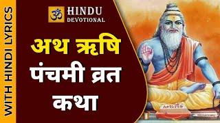 Rishi Panchami Vrat Katha ऋषि पंचमी व्रत कथा