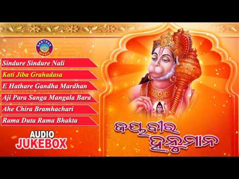 JAY BIRA HANUMAN Odia Hanumaan  Bhajans Full Audio Songs Juke Box | Sarthak Music