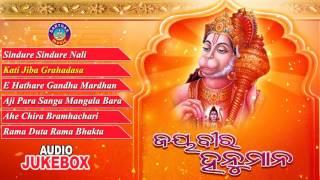 jay bira hanuman odia hanumaan bhajans full audio songs juke box sarthak music