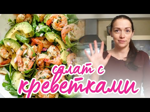 Как приготовить вкусный салат с креветками? Рецепт салата с креветками.
