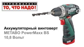 Аккумуляторный винтоверт METABO PowerMaxx BS - купить шуруповерт аккумуляторный Метабо(, 2015-07-06T11:54:29.000Z)