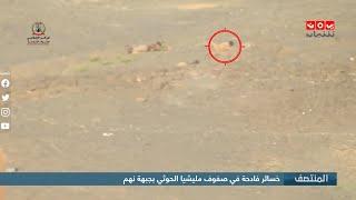 خسائر فادحة في صفوف مليشيا الحوثي بجبهة نهم