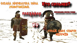 ✞ Телохранитель Императора Рима VS Страж Царя Спарты ✞