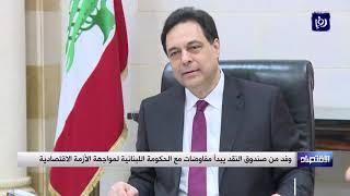 وفد من صندوق النقد يبدأ مفاوضات مع الحكومة اللبنانية لمواجهة الأزمة الاقتصادية - (20/2/2020)