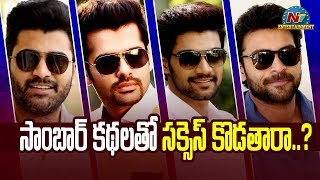 Telugu Heroes Are Super Excited To Make Tamil Remakes | Movie Mixture | NTV Entertainment