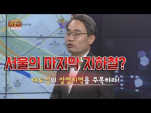 서울의 마지막 지하철은? 영등포가 뜨는 이유_부동산쇼 복땡이_SEN서울경제TV