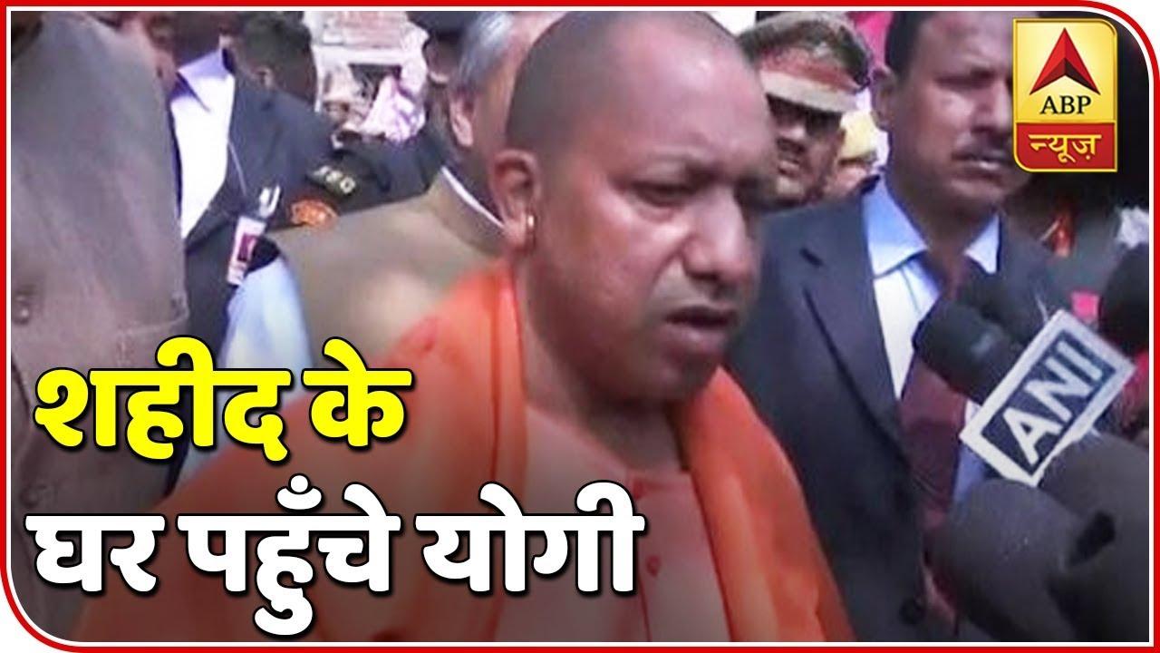 CM Yogi Meets The Family Of Pulwama Martyr | ABP News