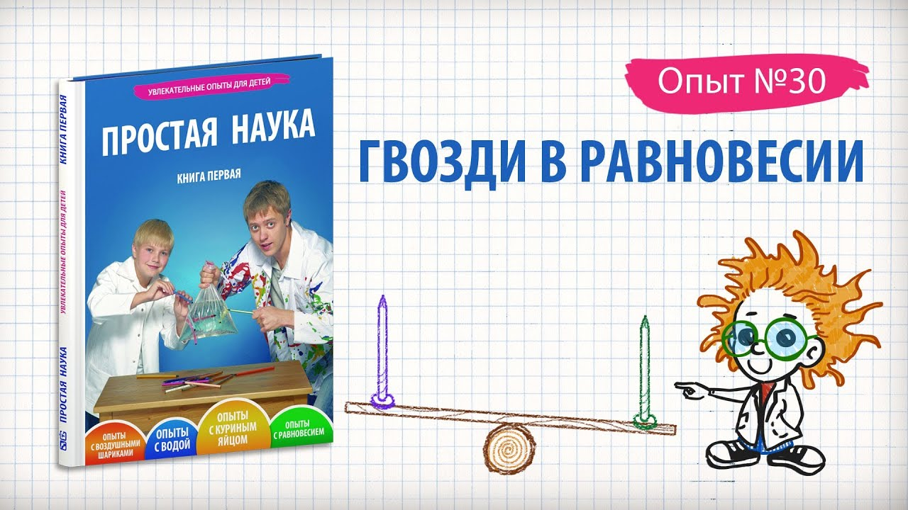 Книга 1 / Опыты на равновесие / 30 - Гвозди в равновесии