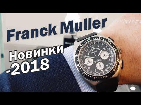 Обзор часов Franck Muller. Новинки 2018