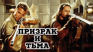 Призрак и Тьма (1996) «The Ghost and the Darkness» - Трейлер (Trailer)