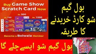 Bol Game Show Card lenay Ka Tarika || Bol Scratch Card  kaha se melega easily