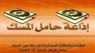 021رواية حفص عن عاصم عبدالرشيد صوفي سورة الأنبياء