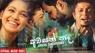 Awasan Na (අවසන් නෑ) - Jayathu Sandaruwan New Song | Sahara Flash New Song | Best Sinhala Songs