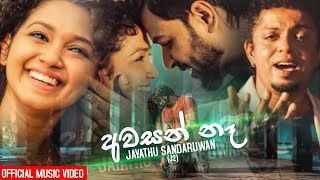 Gambar cover Awasan Na (අවසන් නෑ) - Jayathu Sandaruwan New Song | Sahara Flash New Song | Best Sinhala Songs