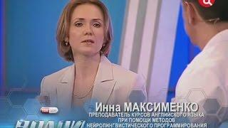 Обучение английскому языку при помощи методов НЛП в программе 'Врачи' (ТВЦ) (Инна Максименко)