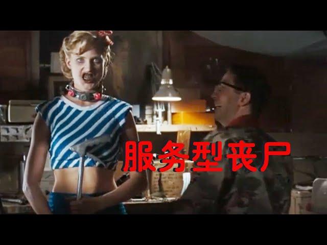 【牛叔】丧尸就是好,从此宅男没烦恼,偶尔会感觉到被这部奇葩电影讽刺到了。