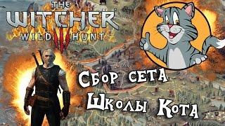 The Witcher 3 - Сбор сета Школы Кота