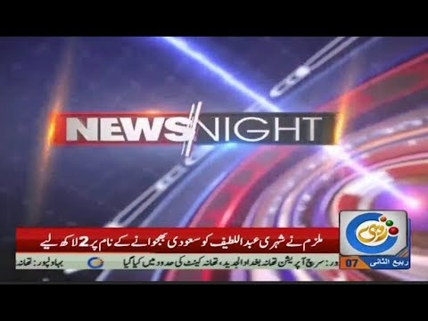 Exclusive talk with AG of Multan Development Authority | News Night |  25 December 2017 | Rohi
