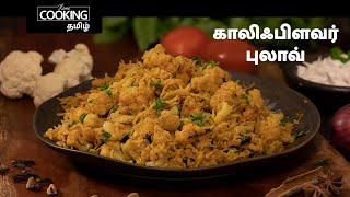 காலிஃபிளவர் புலாவ்   Cauliflower Pulao In Tamil   Rice Recipes   Lunch Recipes   Lunch Box Recipes  