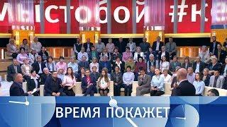 Трагедия в Керчи. Время покажет. Выпуск от 17.10.2018